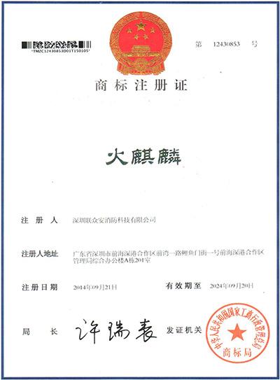 火麒麟商标注册证