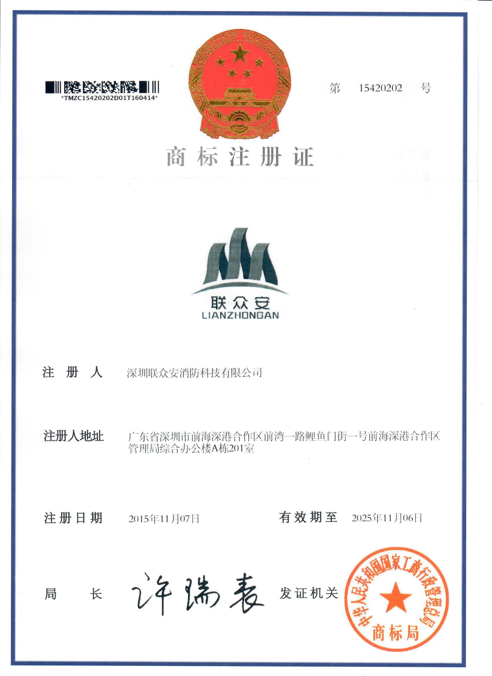 联众安商标注册证