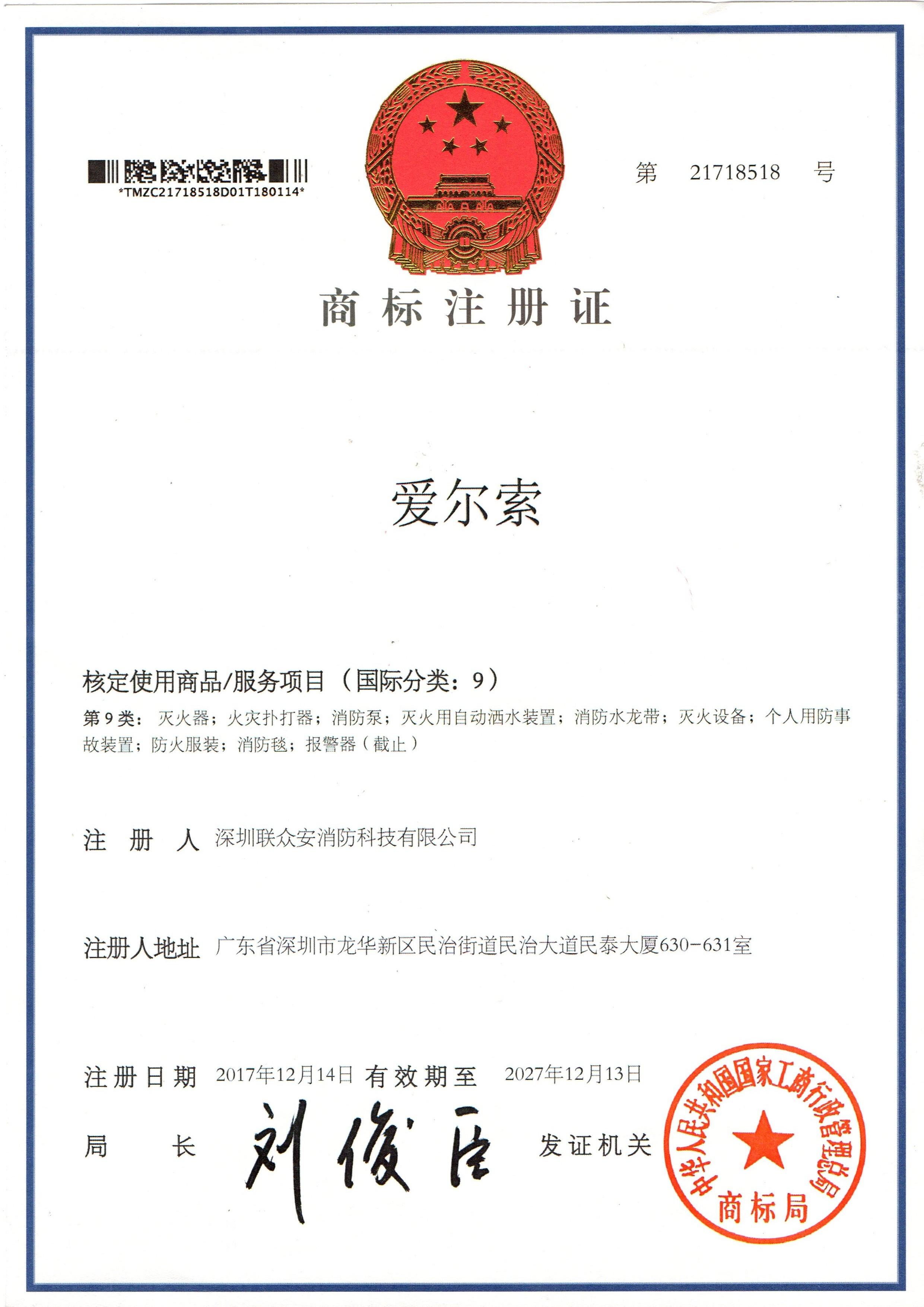 爱尔索商标注册证