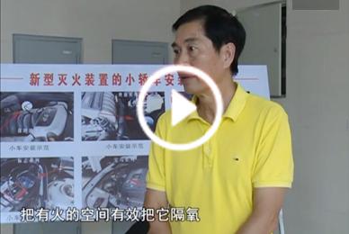 电视台采访联众安消防 公交车自动灭火装置 灭火视频