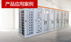 火麒麟自动灭火装置电气柜应用案例合集